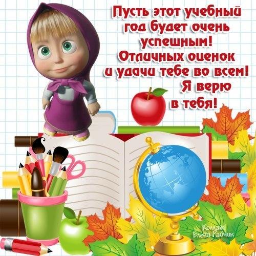С 1 сентября поздравление дочери
