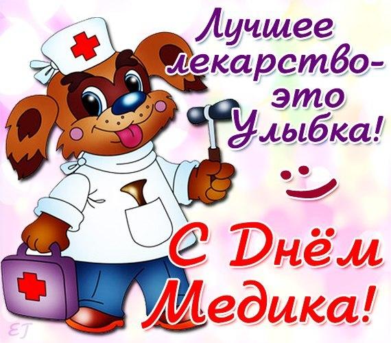 Открытки с днем медика