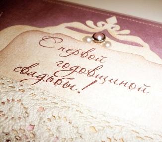 Первый год свадьбы это какая свадьба что подарить
