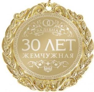 30 лет поздравления на жемчужную свадьбу