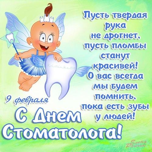 Поздравления с днем стоматолога дочь