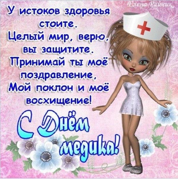 Поздравление на день медика