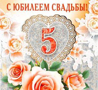 Картинка с годовщиной свадьбы 5 лет мужу от жены прикольные