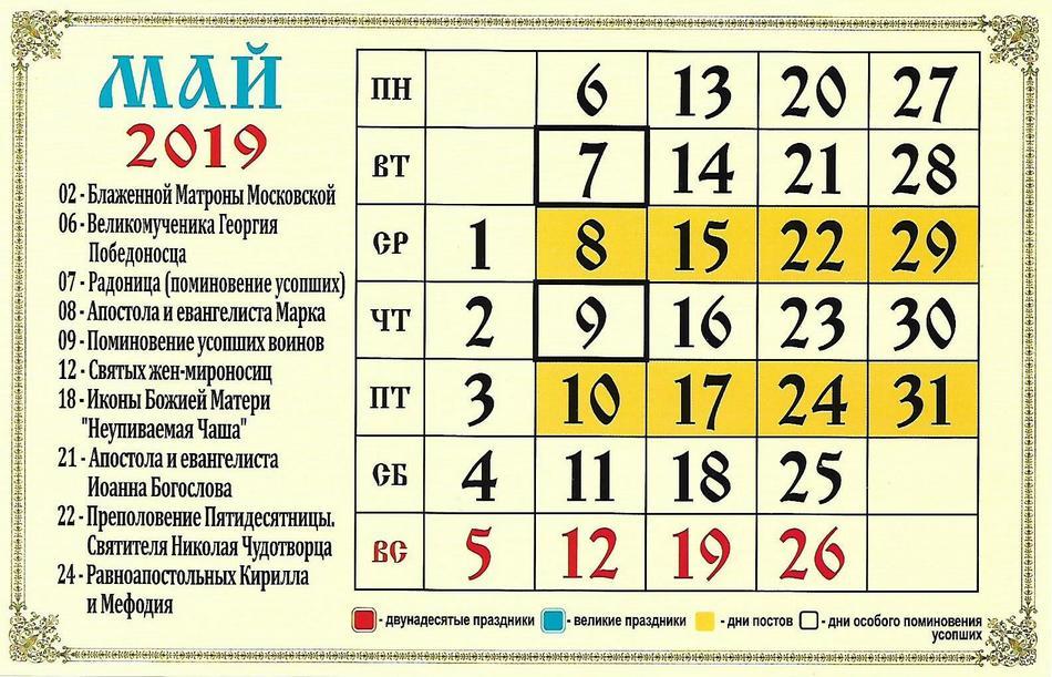 Какие церковные праздники будут в мае 2019 года