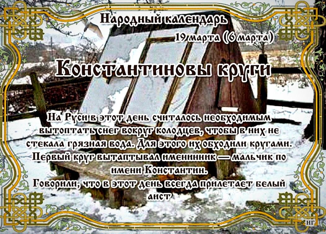 09.00. Народный календарь гласит...